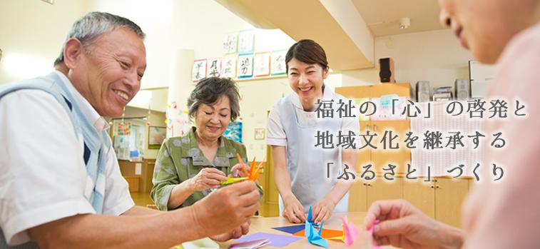 福祉の「心」の啓発と地域文化を継承する「ふるさと」づくり