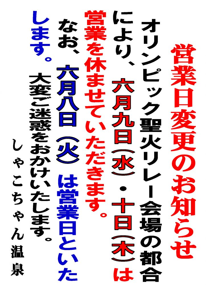 しゃこちゃん温泉営業日変更お知らせ